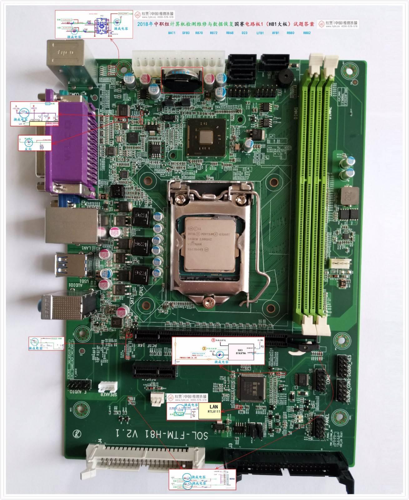 电路板1  H81主板试题答案.jpg