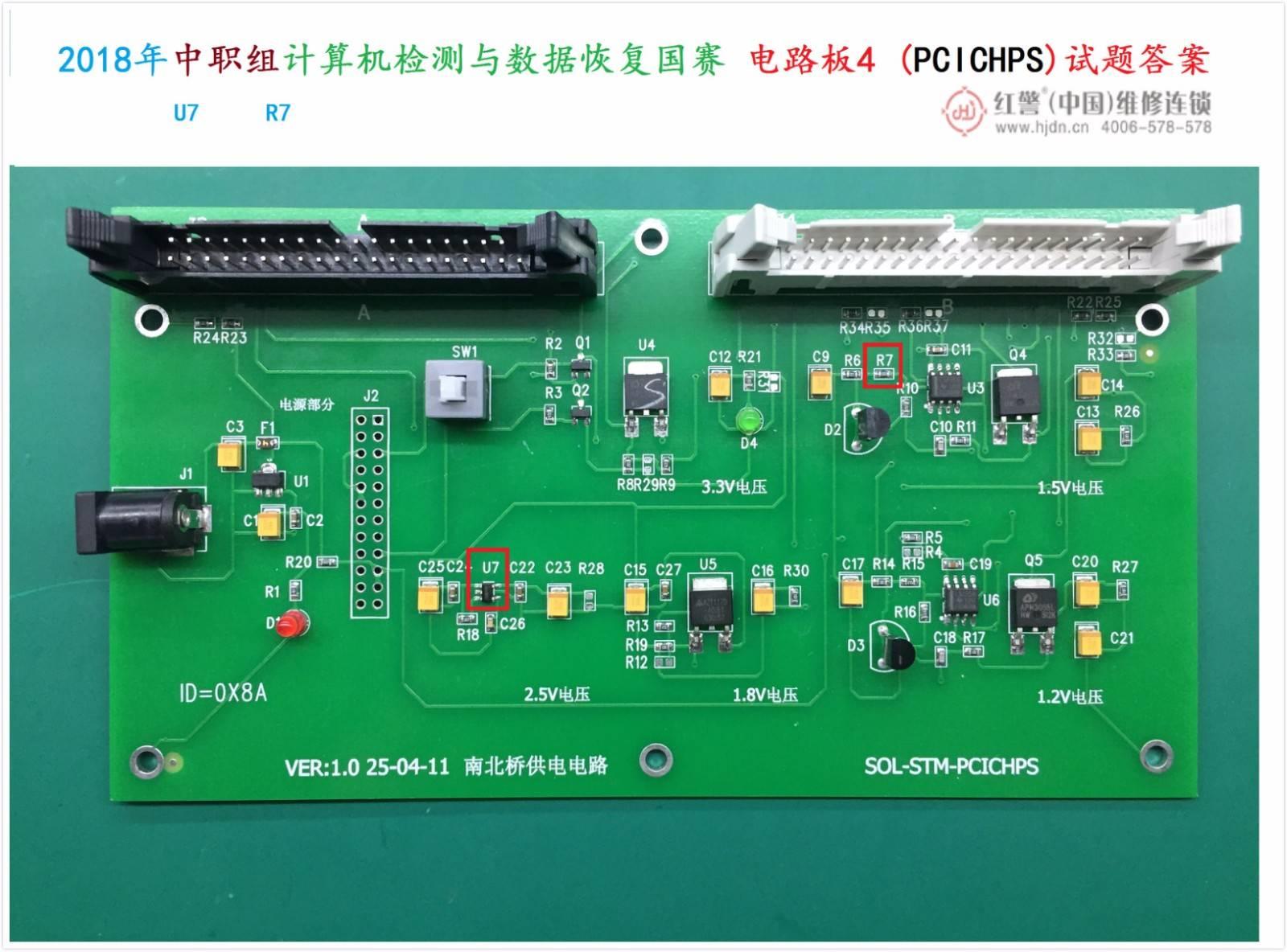电路板4  PCICHPS试题小板答案.JPG