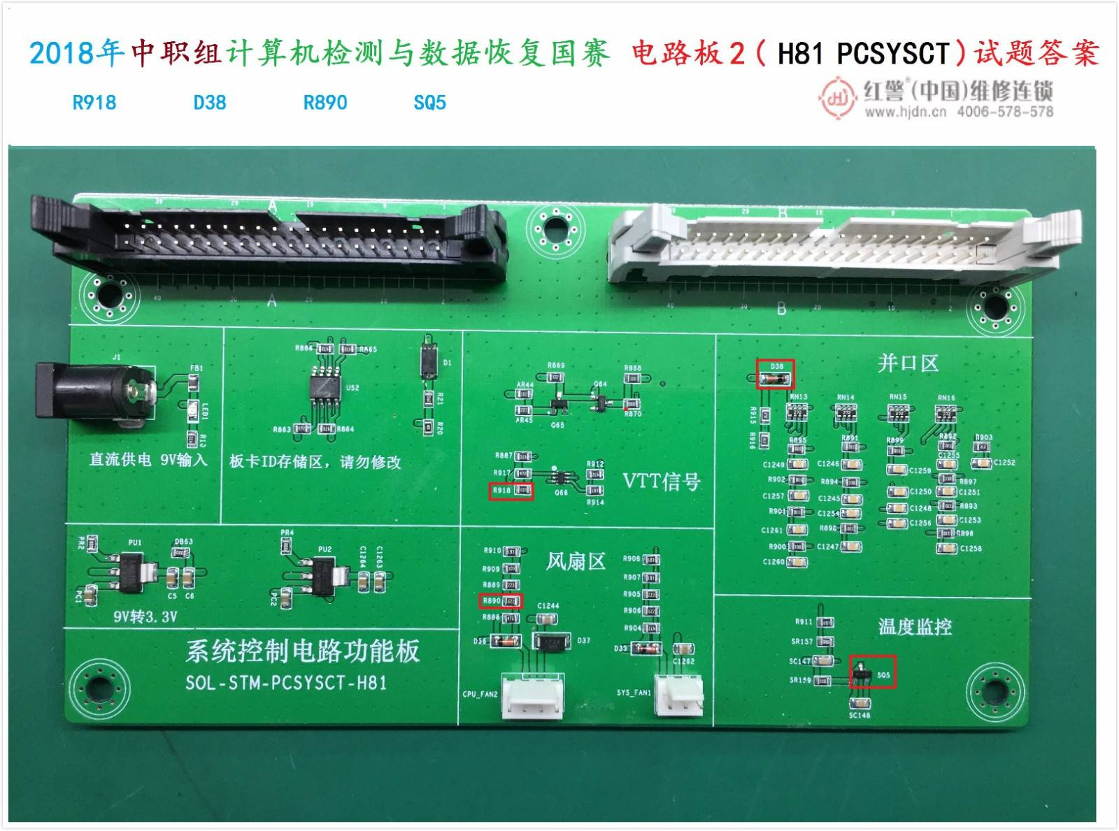 电路板2  H81PCSYSCT系统控制电路小板试题答案.JPG