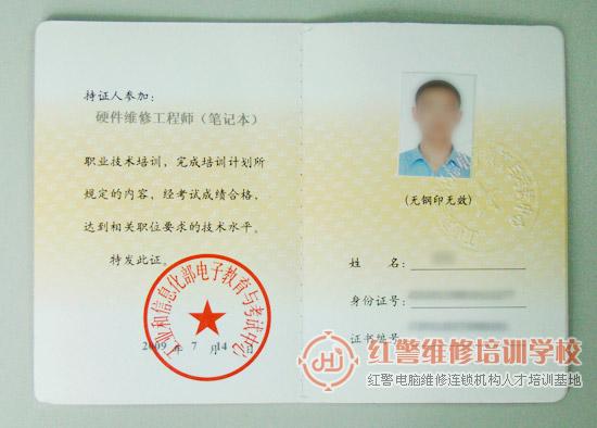 笔记本硬件维修工程师证书